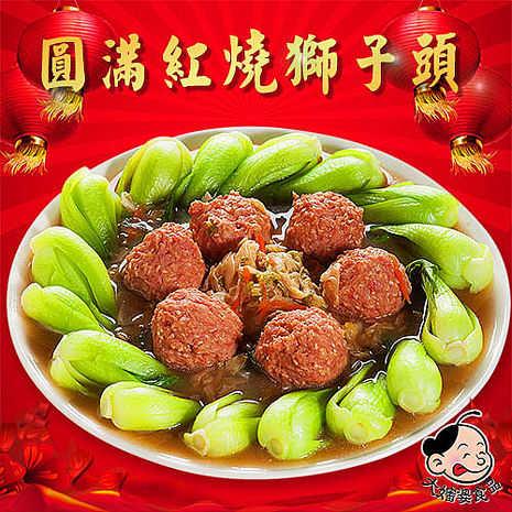 【大嬸婆】圓滿紅燒獅子頭(1000g/包)
