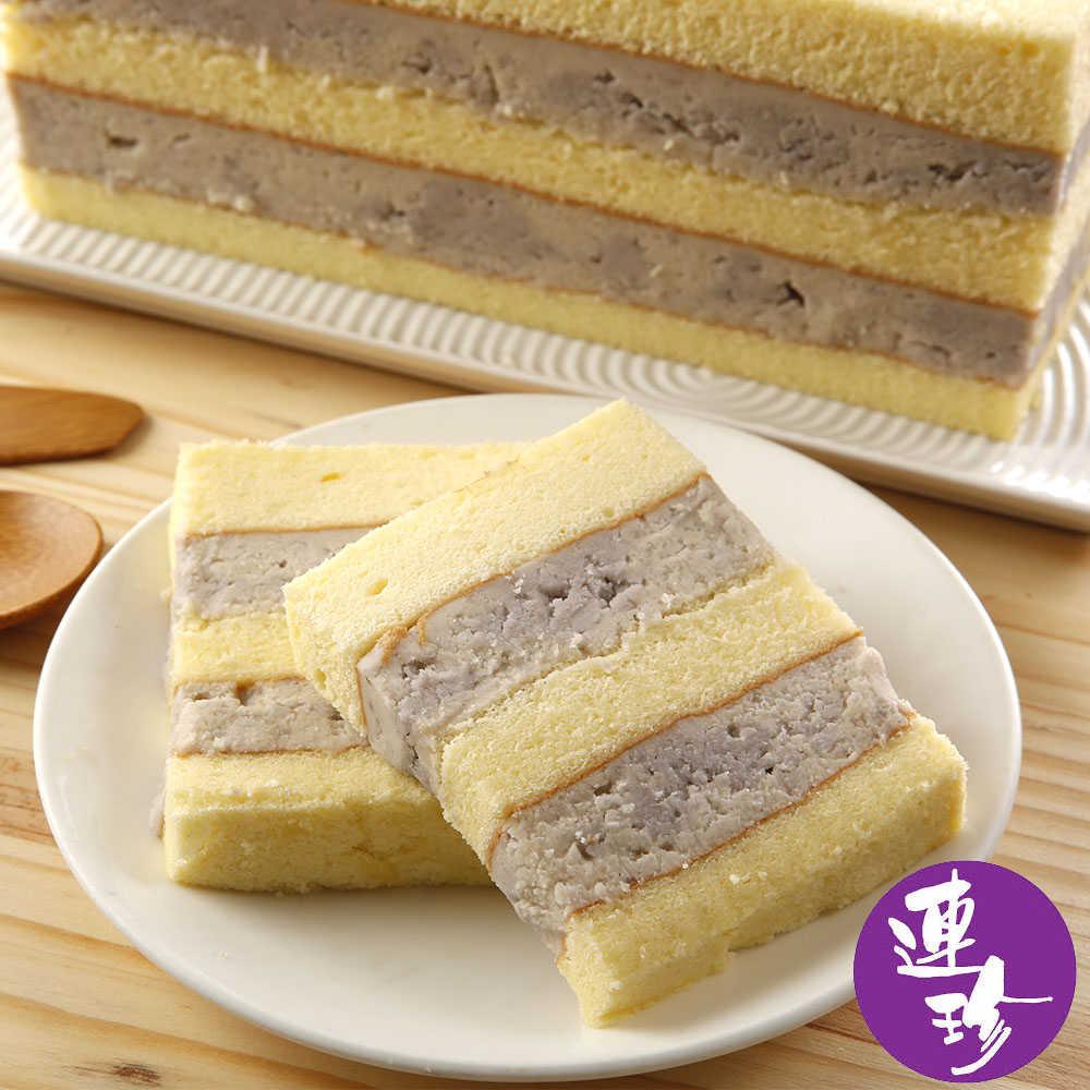 連珍芋泥蛋糕(4條)