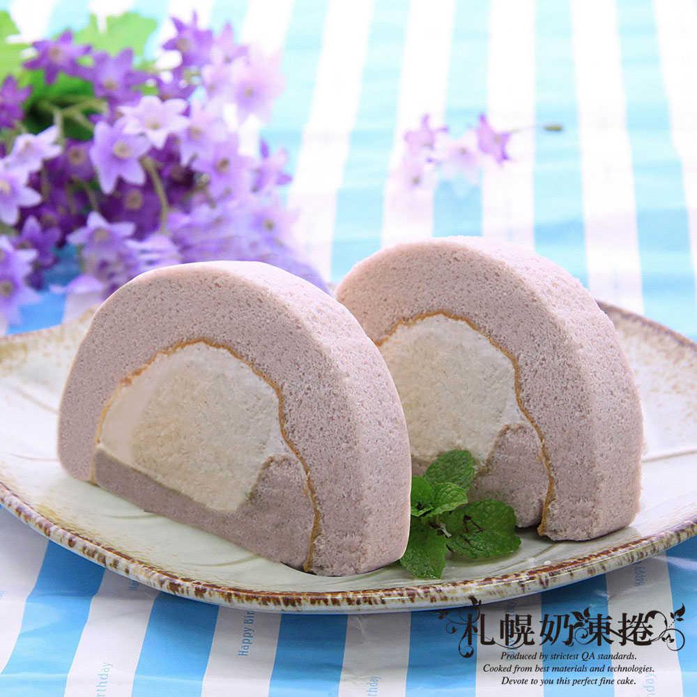 札幌奶凍捲 人氣奶凍捲二入組(草莓x1+芋頭x1)-(冷藏宅配)