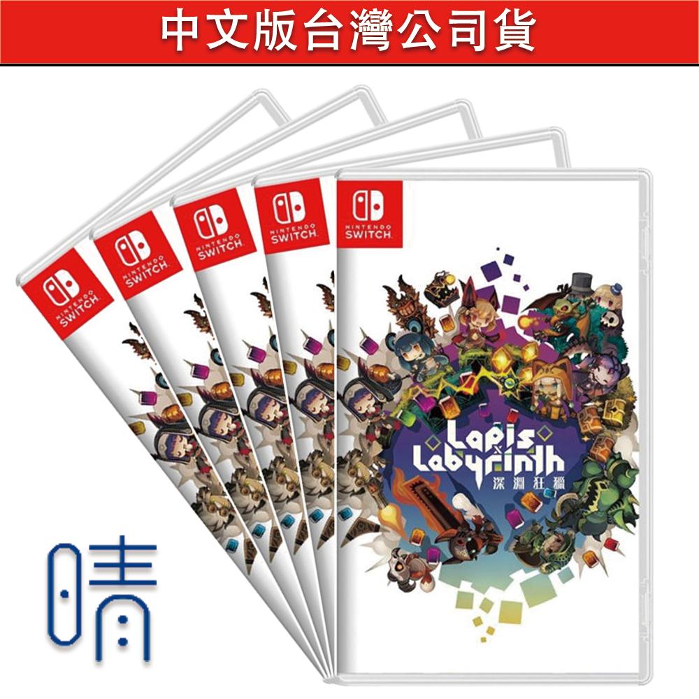 全新現貨 深淵狂獵 中文版 Nintendo Switch 遊戲片