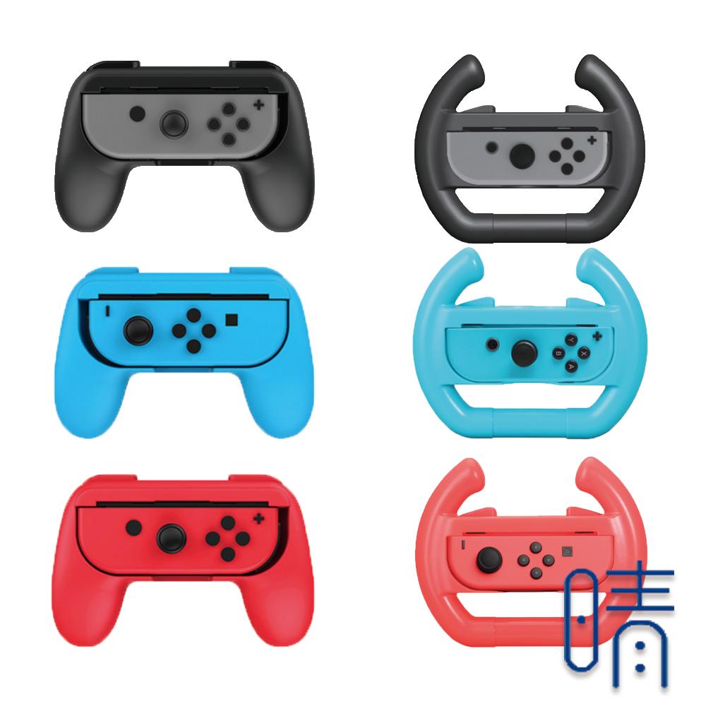 現貨 方向盤 手柄 switch 瑪利歐賽車 手把 Nintendo 任天堂 馬力歐 馬利歐 馬莉歐