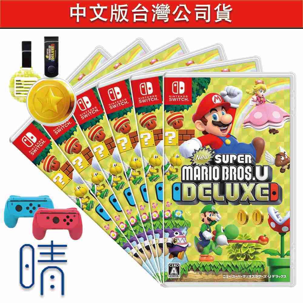 現貨 超級瑪利歐兄弟U 中文版 豪華版 瑪利歐兄弟 馬力歐 瑪莉歐 Nintendo Switch