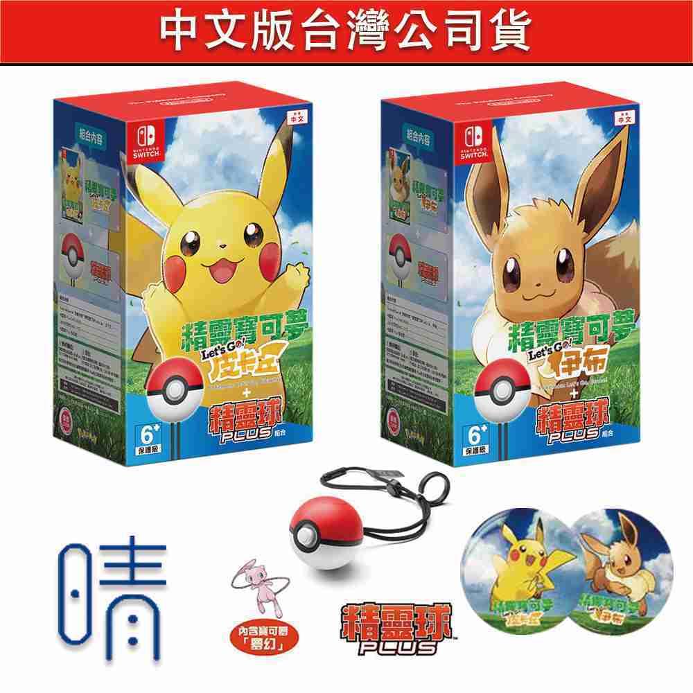 現貨 特別套裝版 含夢幻 精靈寶可夢 中文版 神奇寶貝 皮卡丘 伊布 Nintendo Switch