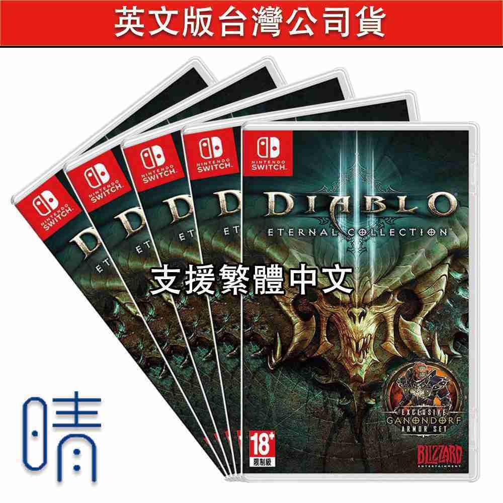 暗黑破壞神3 永恆之戰