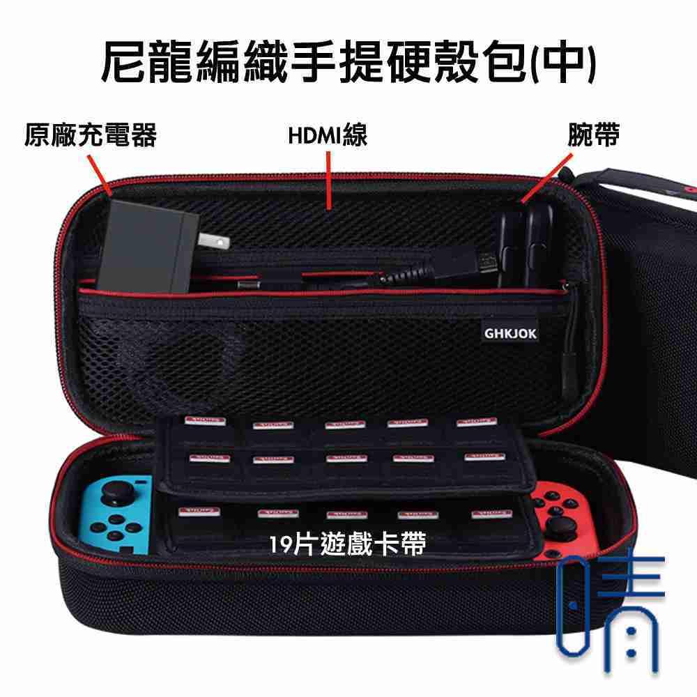 現貨 尼龍編織 手提包 硬殼收納包🏅nintendo switch 保護包 防撞包 收納包 手提包
