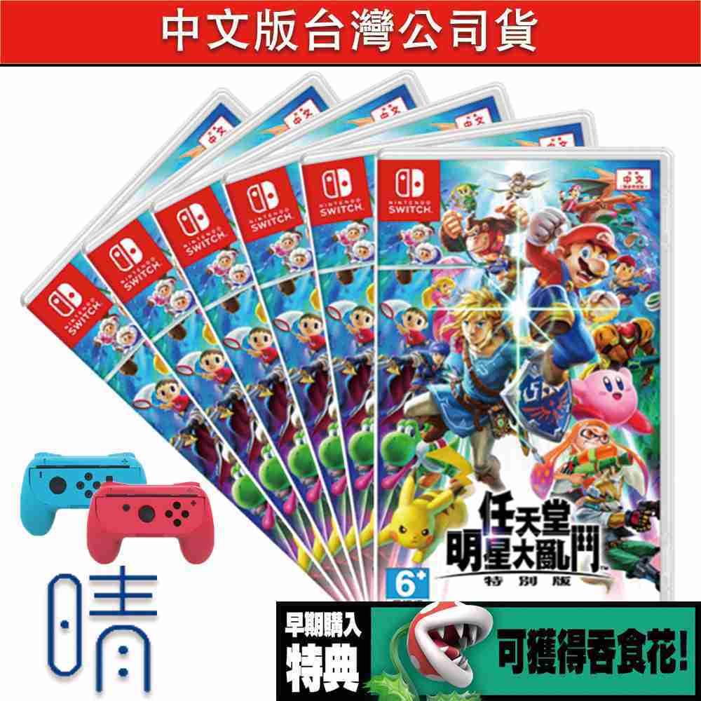 現貨 大亂鬥 任天堂明星大亂鬥 特別版 中文版 明星大亂鬥 Nintendo Switch