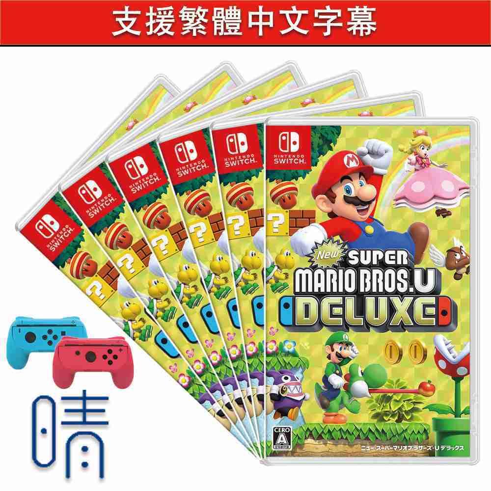 現貨 超級瑪利歐兄弟U 豪華版 支援繁體中文 瑪利歐兄弟 馬力歐 Nintendo Switch