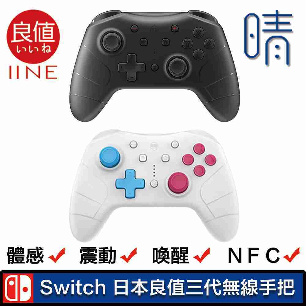 帶品_Switch NS 良值3代