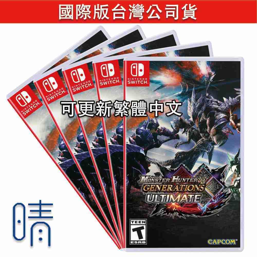 現貨 魔物獵人 GU 中文版 國際版 Ultimate 世代 終極版 Nintendo Switch
