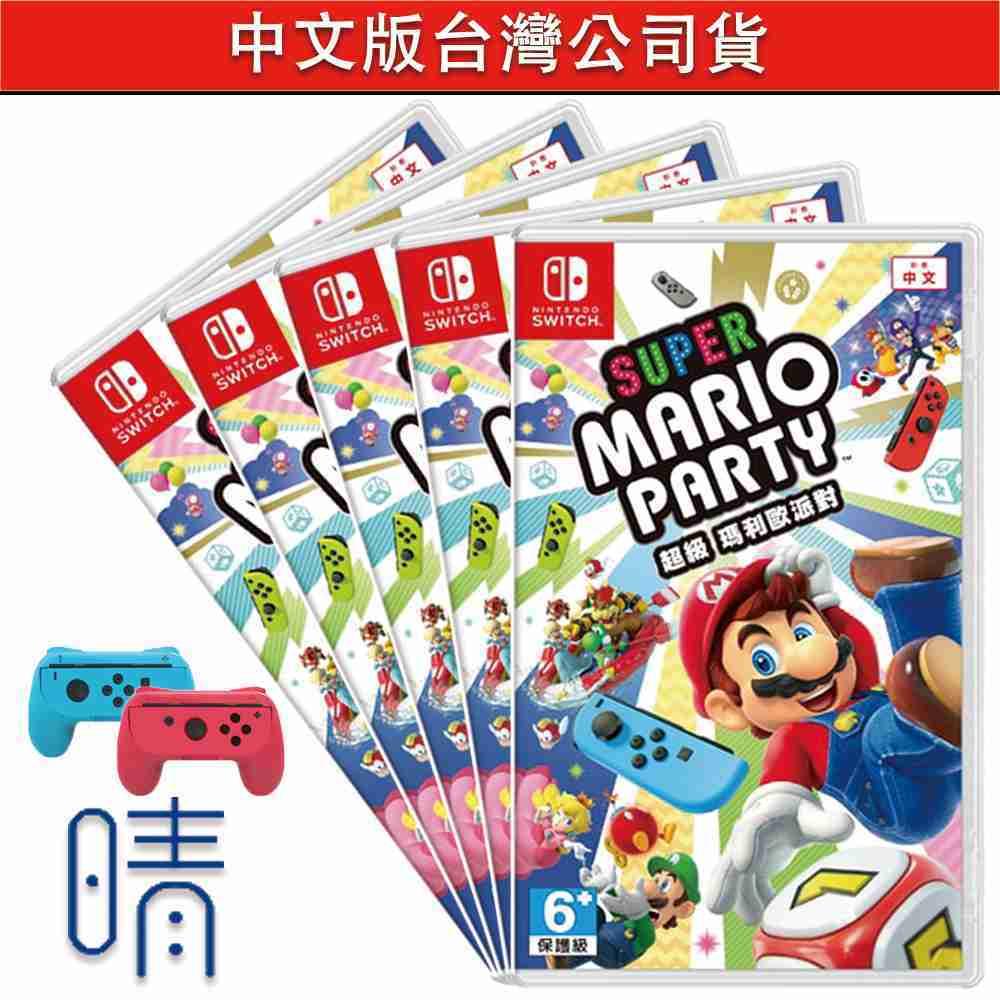 現貨 超級瑪利歐派對 中文版 瑪利歐派對 馬力歐 瑪莉歐 Nintendo Switch