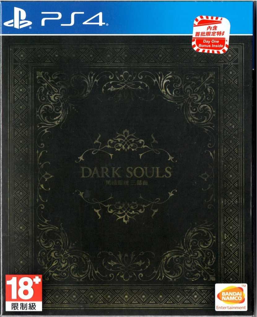 【勁多野】現貨供應 PS4 黑暗靈魂1+2+3 經典合輯 黑暗靈魂 合集 三部曲 中文版