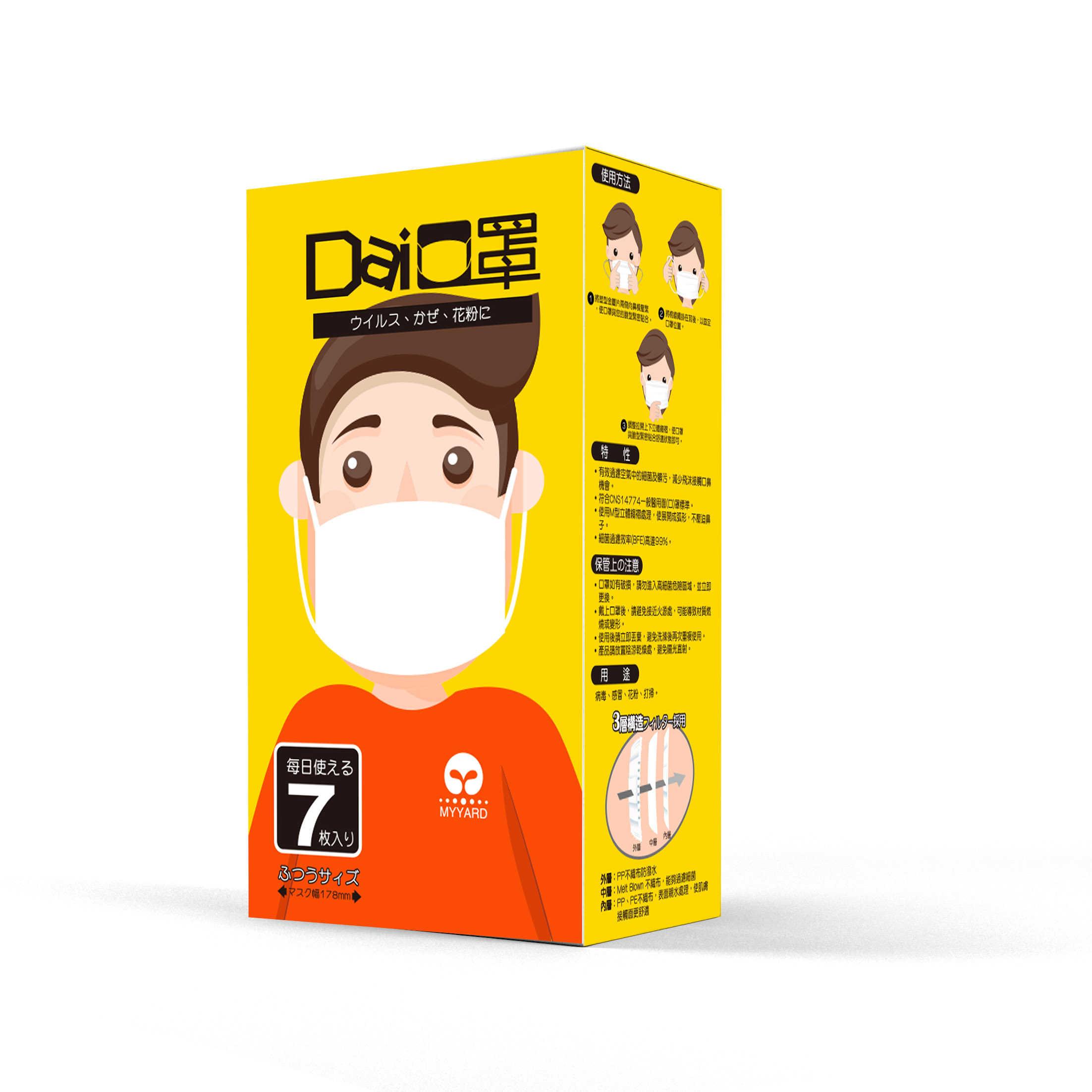 多件更優惠 MYYARD苗園Dai 口罩 成人 家庭盒-35入 防流感防空汙