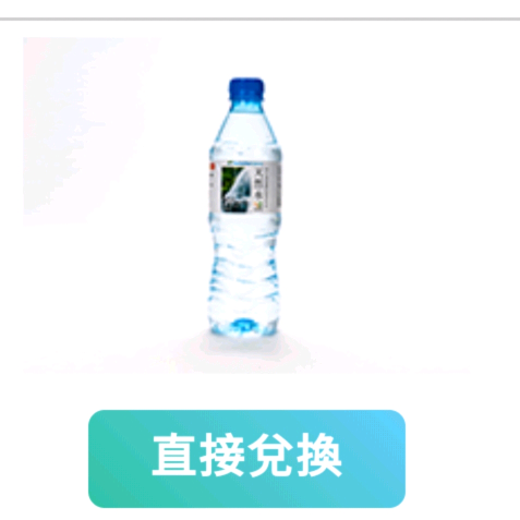 全家預售寄杯-天然水600ml