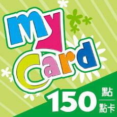 mycard 150 下標後聊聊給序號(免運)