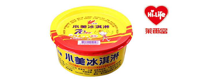 拼團-【電子票券】萊爾富-小美香草冰淇淋