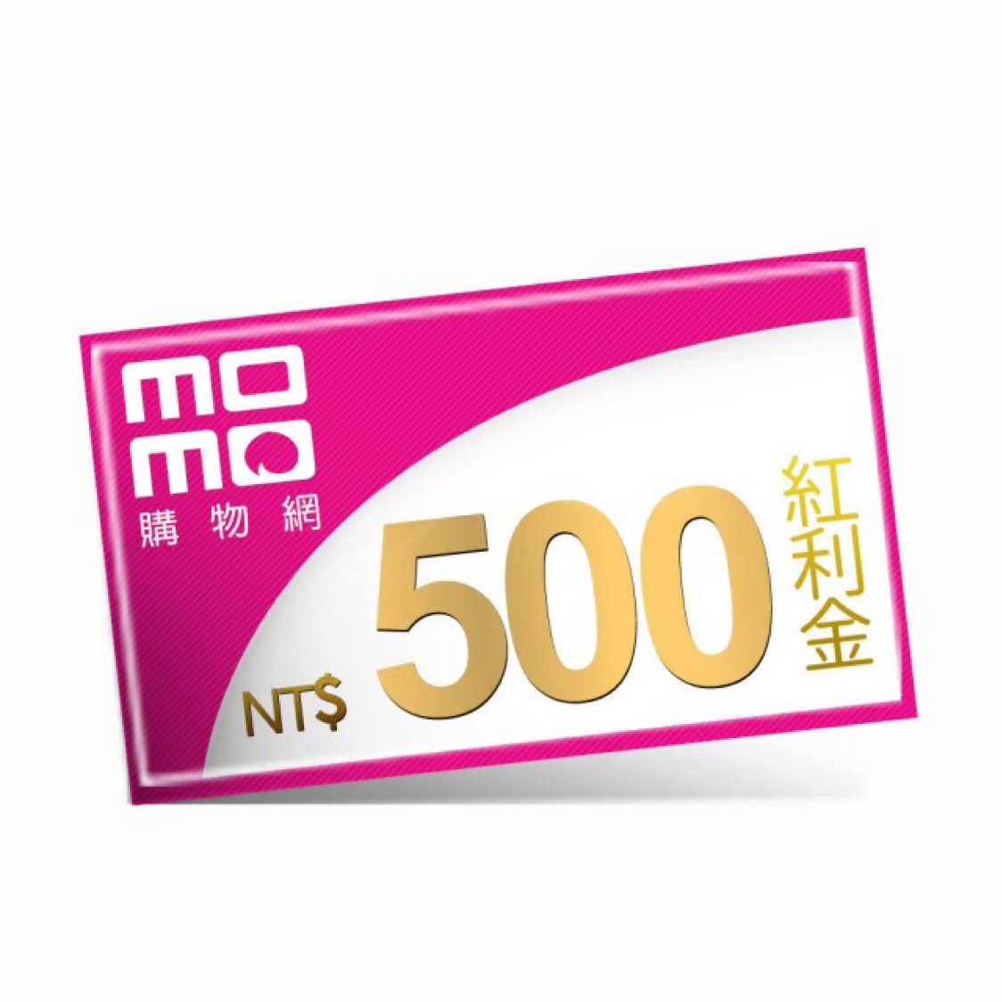 MOMO 紅利金500