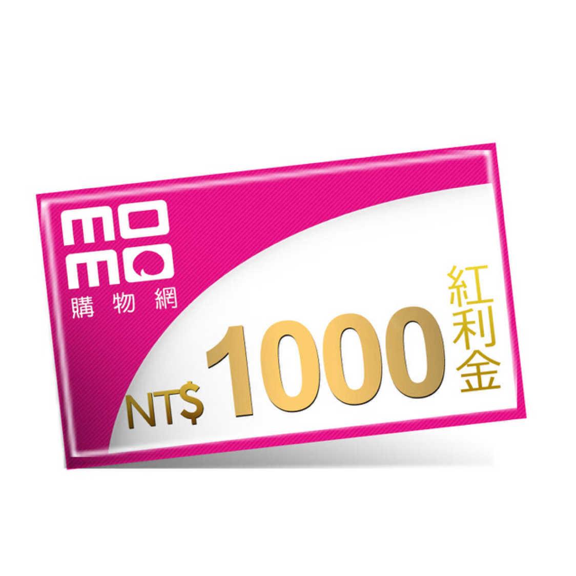MOMO 紅利金1000