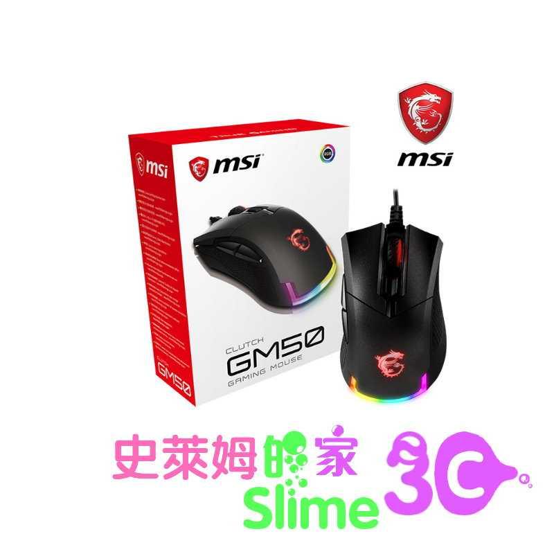 【史萊姆的家】 MSI微星 GM50輕量化RGB電競滑鼠