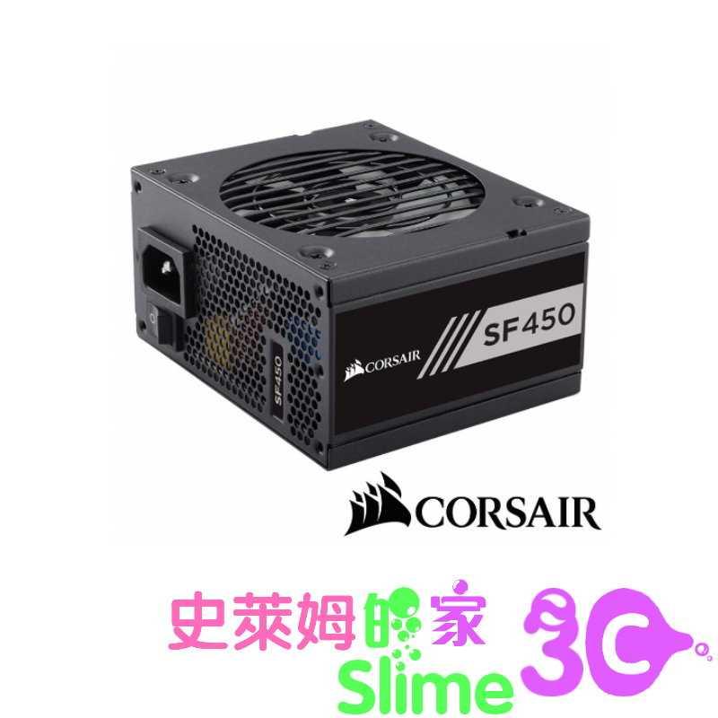 【史萊姆的家】CORSAIR海盜船 SF450 80Plus金牌 450W電源供應器