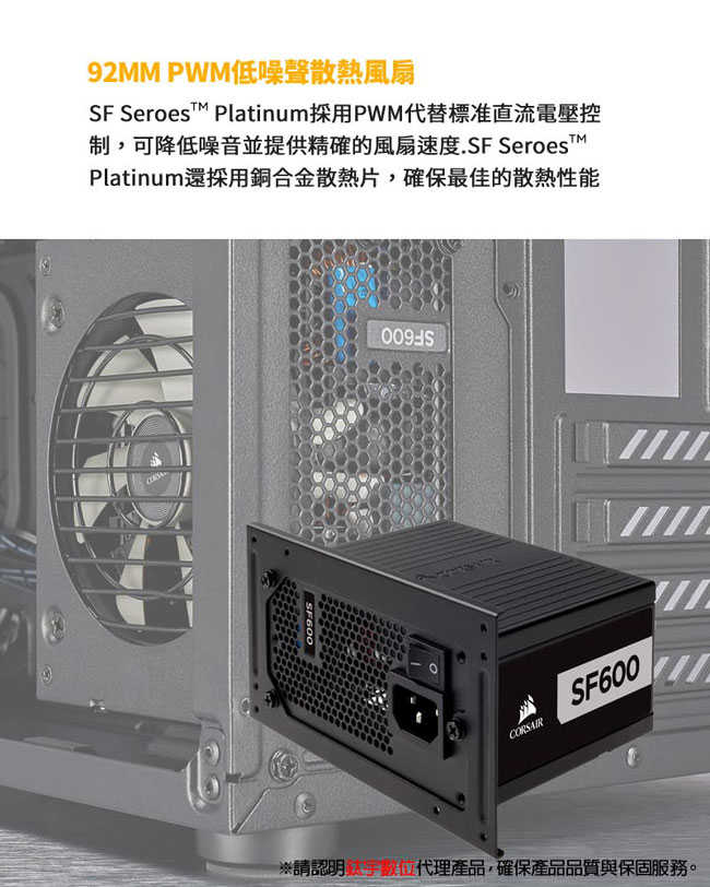 【史萊姆的家】海盜船 CORSAIR SF450 450W SFX 80PLUS 白金牌 電源供應器