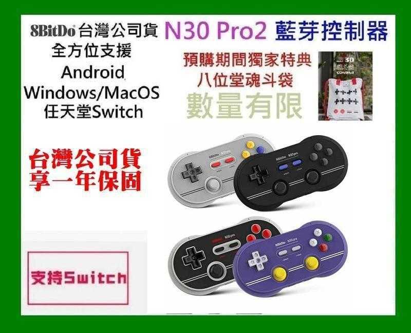 台灣公司貨 支援 手機 灌籃高手 SWITCH電腦 八位堂 N30 Pro2 無線震動搖桿 8Bitdo 傳說對決