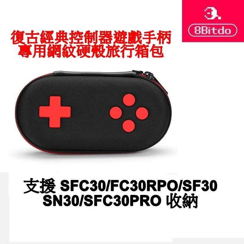 公司貨八位堂 8Bitdo 控制器遊戲手柄旅行箱包 網紋硬殼包 FC30PRO SF30 SN30