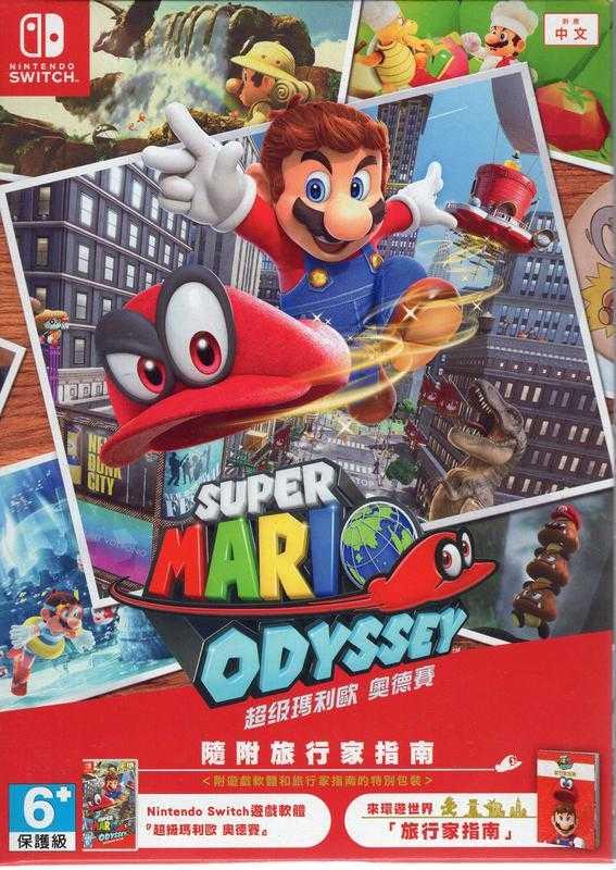 Switch遊戲NS 旅行指南特別版 超級瑪利歐 奧德賽 Super Mario Odysse中文版