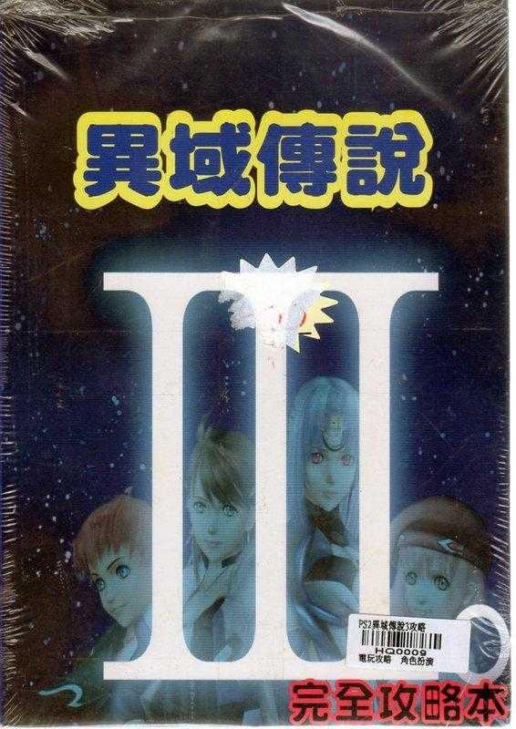 PS2 遊戲攻略 中文攻略 異域傳說3 完全攻略本