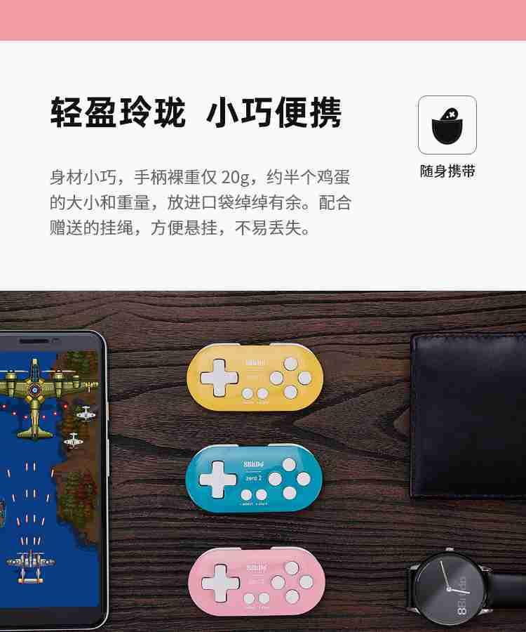 八位堂 台灣公司貨 8bitdo Zero 2 小型輕巧藍芽手柄 支援平板繪圖軟體熱鍵 樹莓派 灌籃高手【板橋魔力】