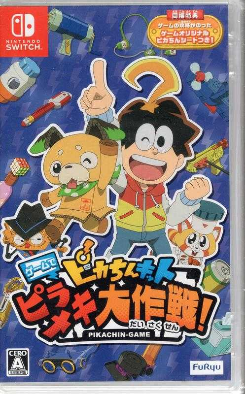 Switch遊戲NS 按一按發明 在遊戲產生靈感大作戰 Pikachin-Kit 日文日版