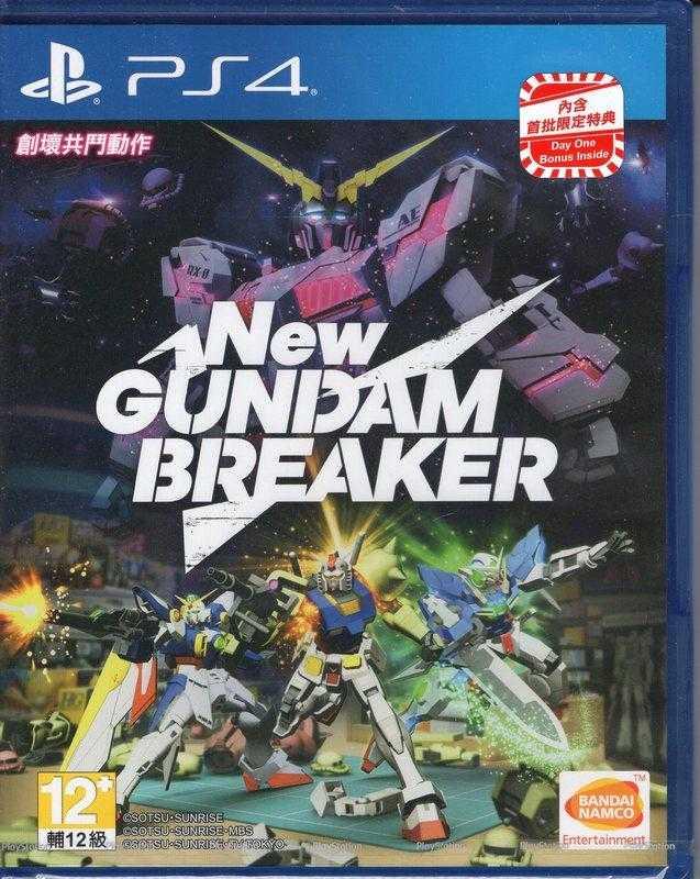 PS4遊戲 新 鋼彈創壞者 New Gundam Breaker 中文亞版
