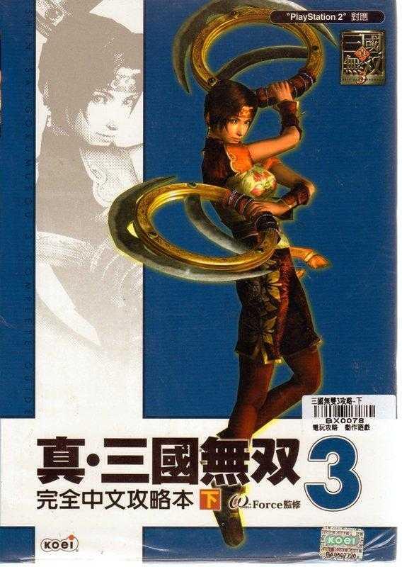 全新到貨 PS2系列 攻略 真 三國無雙 3 完全中文攻略本 攻略(下)