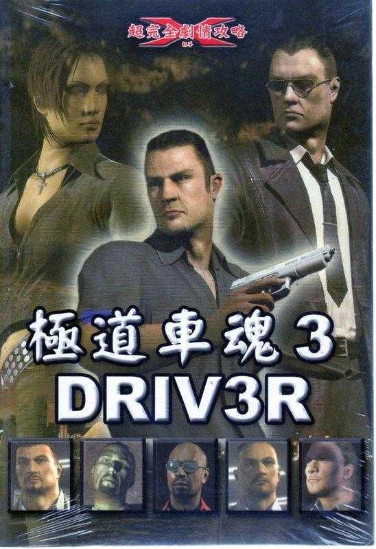 全新到貨 PS2 攻略 極道車魂3 DRIV3R 攻略本