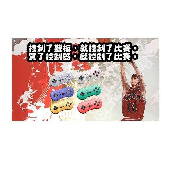 台灣公司貨 手機 SWITCH 電腦 灌籃高手 八位堂 SN30 系列 無線搖桿 無線藍芽手把 8Bitdo