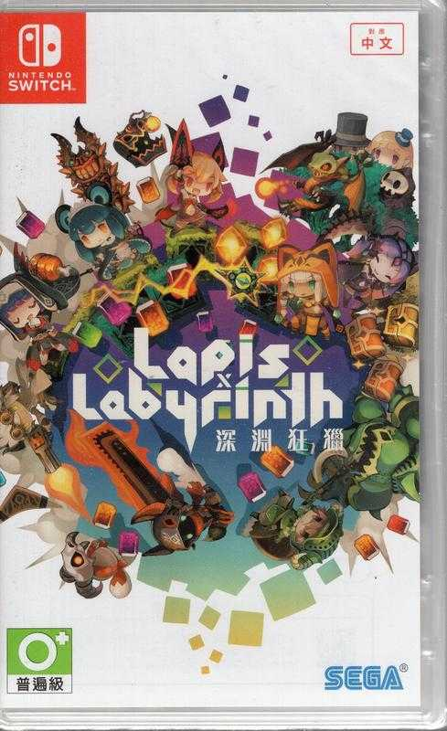 SWITCH遊戲NS 深淵狂獵 Lapis Re Abyss 中文亞版