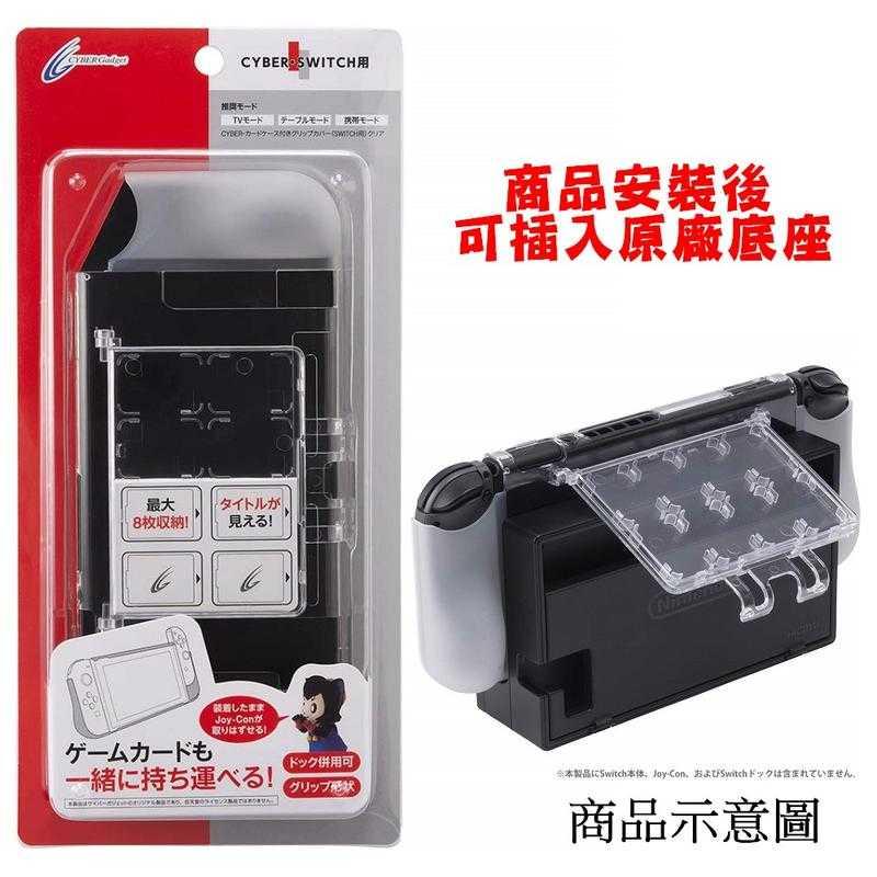 Switch周邊NS 日本CYBER 混合式卡匣收納主機保護殼 PC+TPU 裝著時可插入底座內