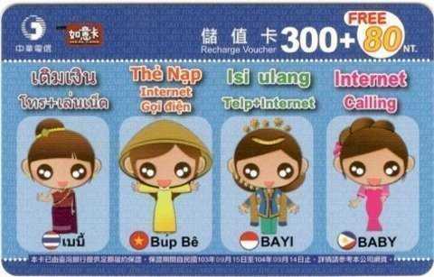 中華電信 預付卡 如意卡  補充卡 儲值卡 300+80
