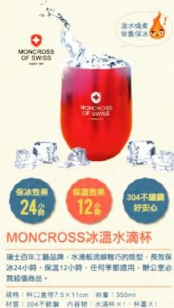Moncross 瑞士 冰溫 水滴杯 經典酒紅杯 不鏽鋼304 保冰24小時 保溫12小時