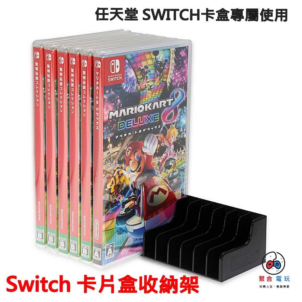 預購-2月底出貨 Nintendo switch 遊戲 卡盒收納架
