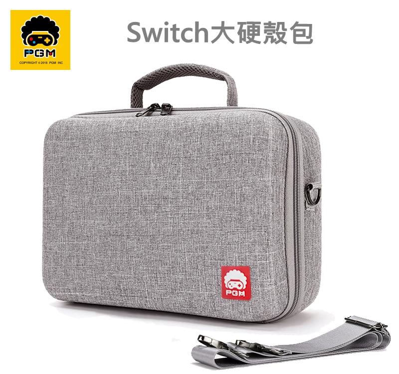 PGM 肩背款 大硬殼包 Nintendo Switch 收納包