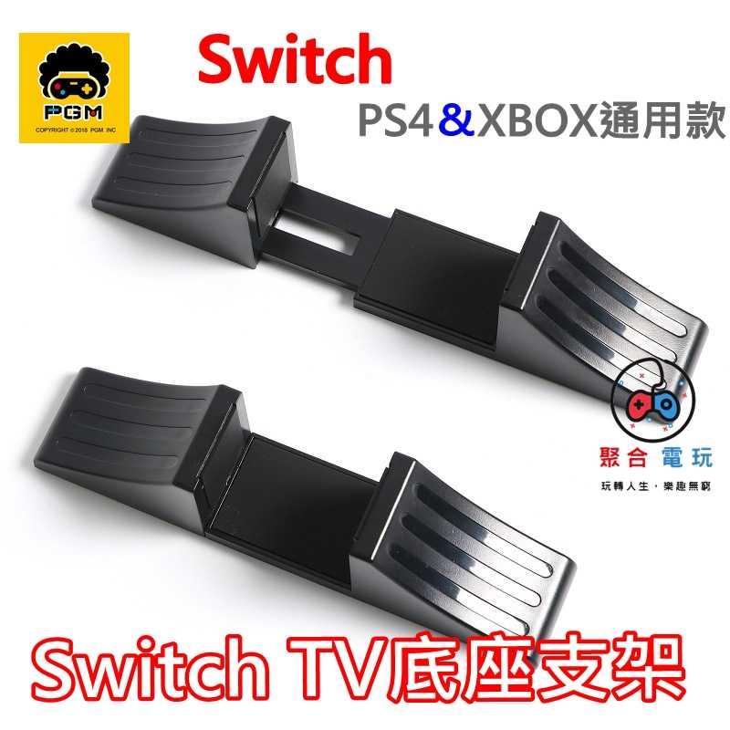 Switch 底座支架 PS4 slim P4 pro XBOX 通用