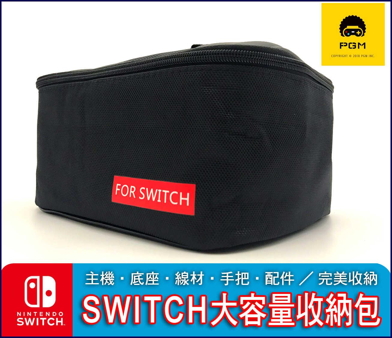 [熱銷必備收納包] PGM Nintendo Switch NS 大容量 保護包 主機 外出 任天堂