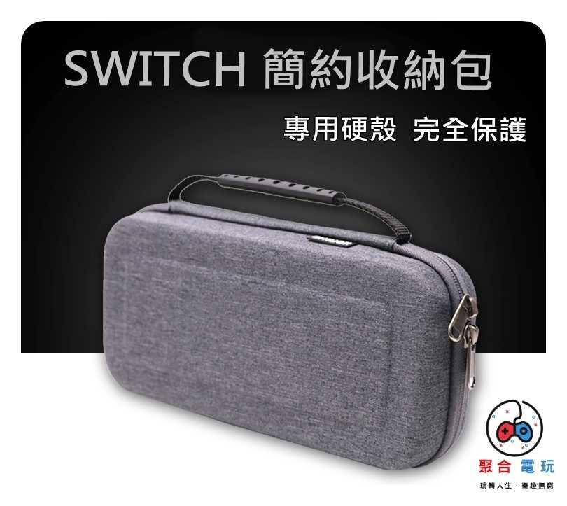 Nintendo Switch主機收納包 灰色簡約版防潑濺硬殼包