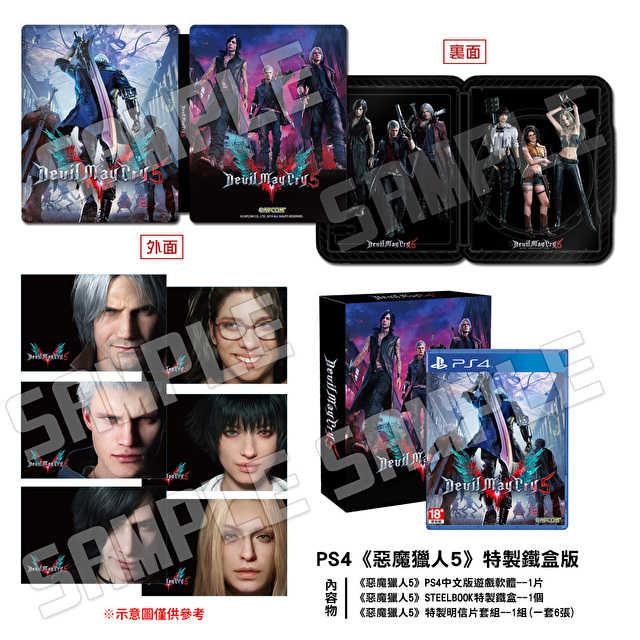 【預購】PS4 惡魔獵人 5 鐵盒珍藏版《中文版》 2019.3.8上市