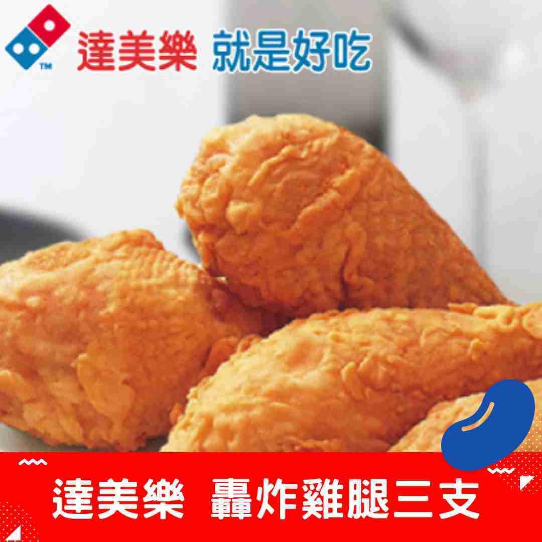 達美樂轟炸雞腿(三支)