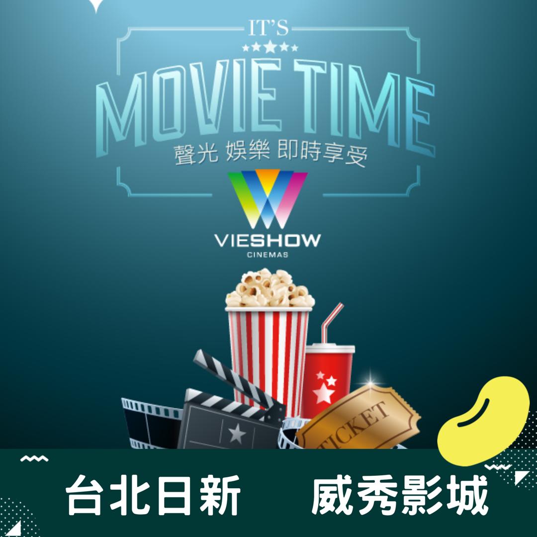 【威秀影城】台北日新影城 電影票 團體電影兌換券 [全台通用] [假日不加價]
