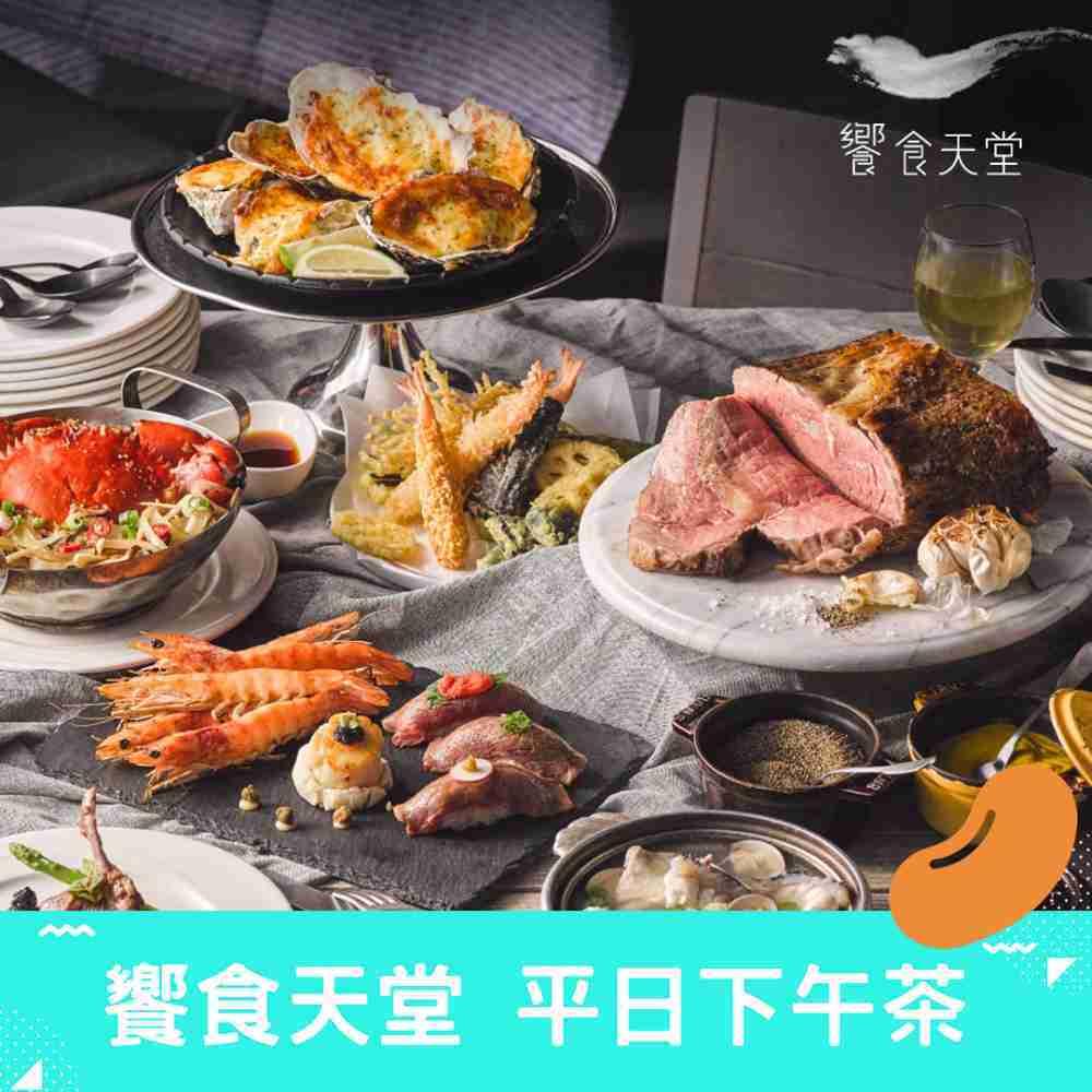 饗食天堂平日下午茶