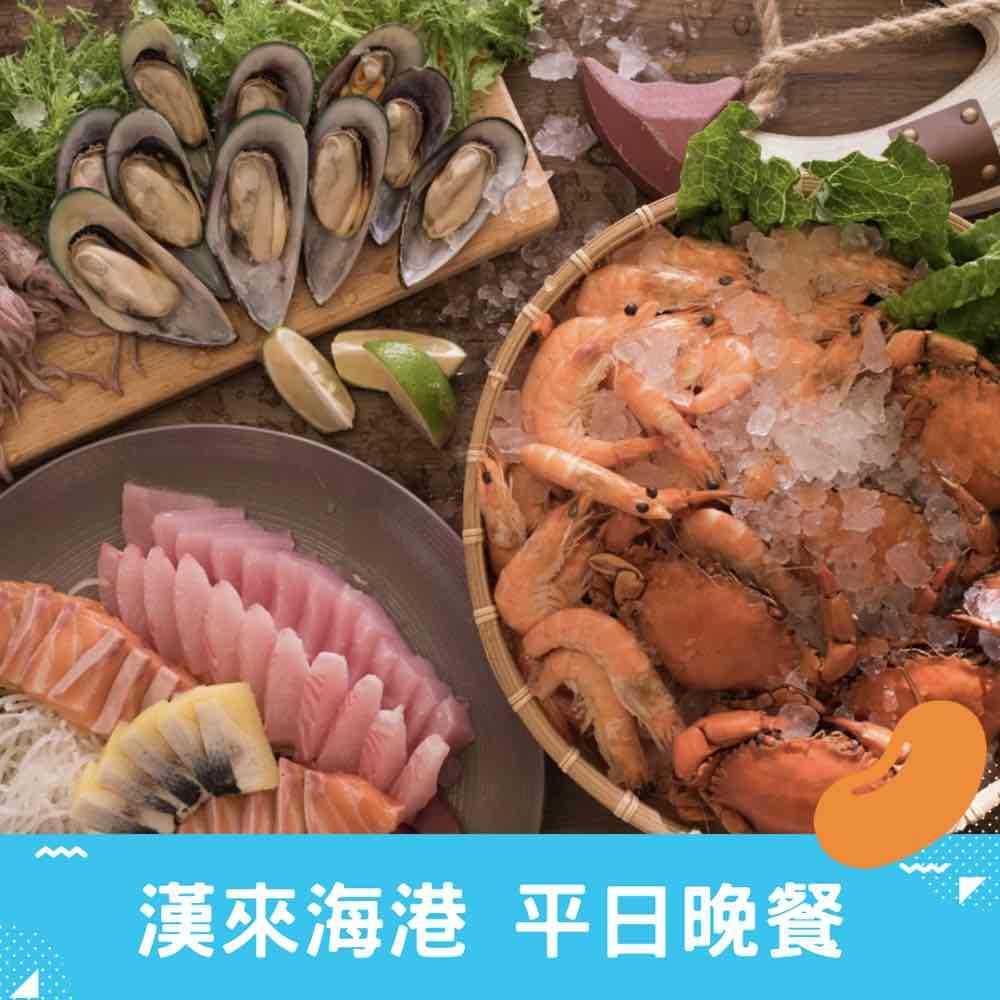 漢來海港自助晚餐餐券