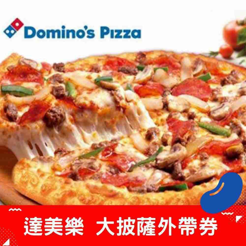 達美樂大披薩提貨券