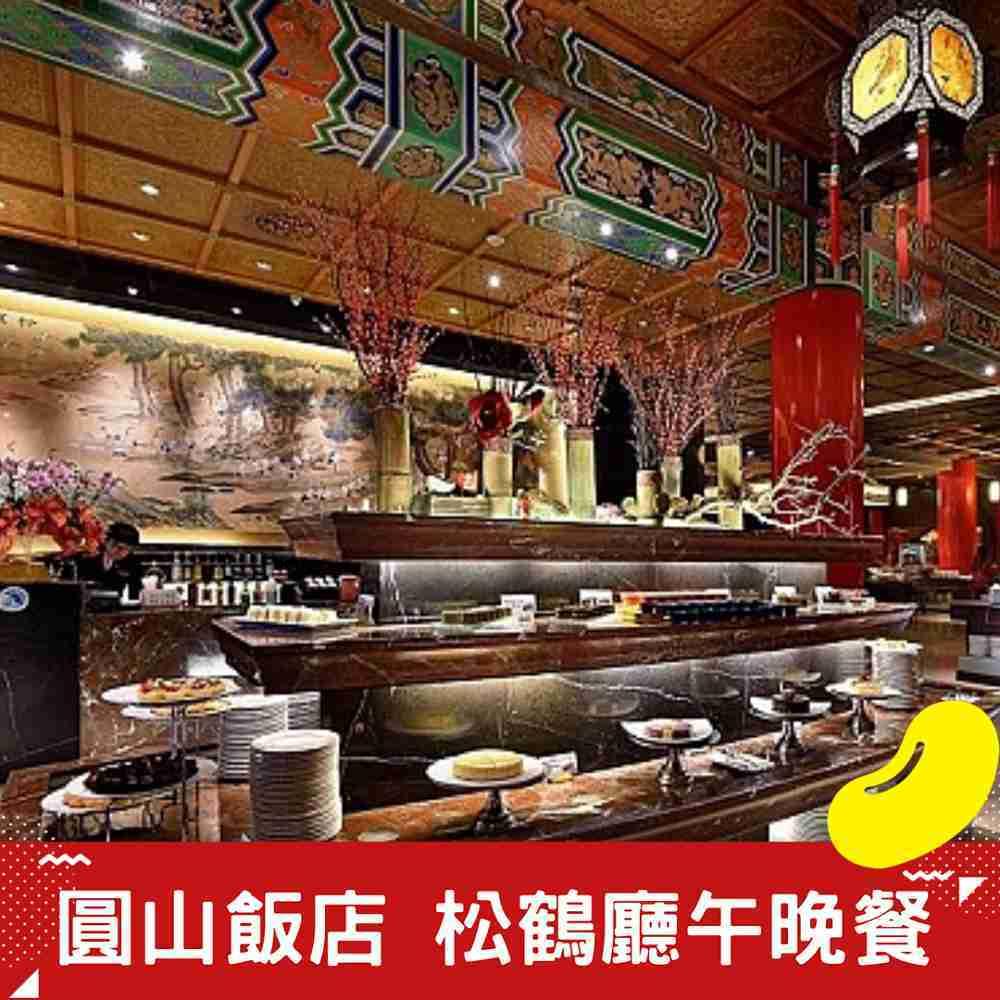 圓山 松鶴廳午晚餐